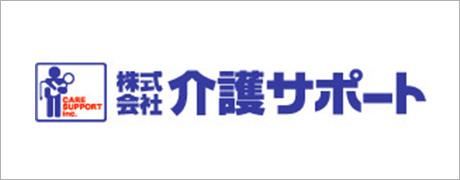 株式会社介護サポート