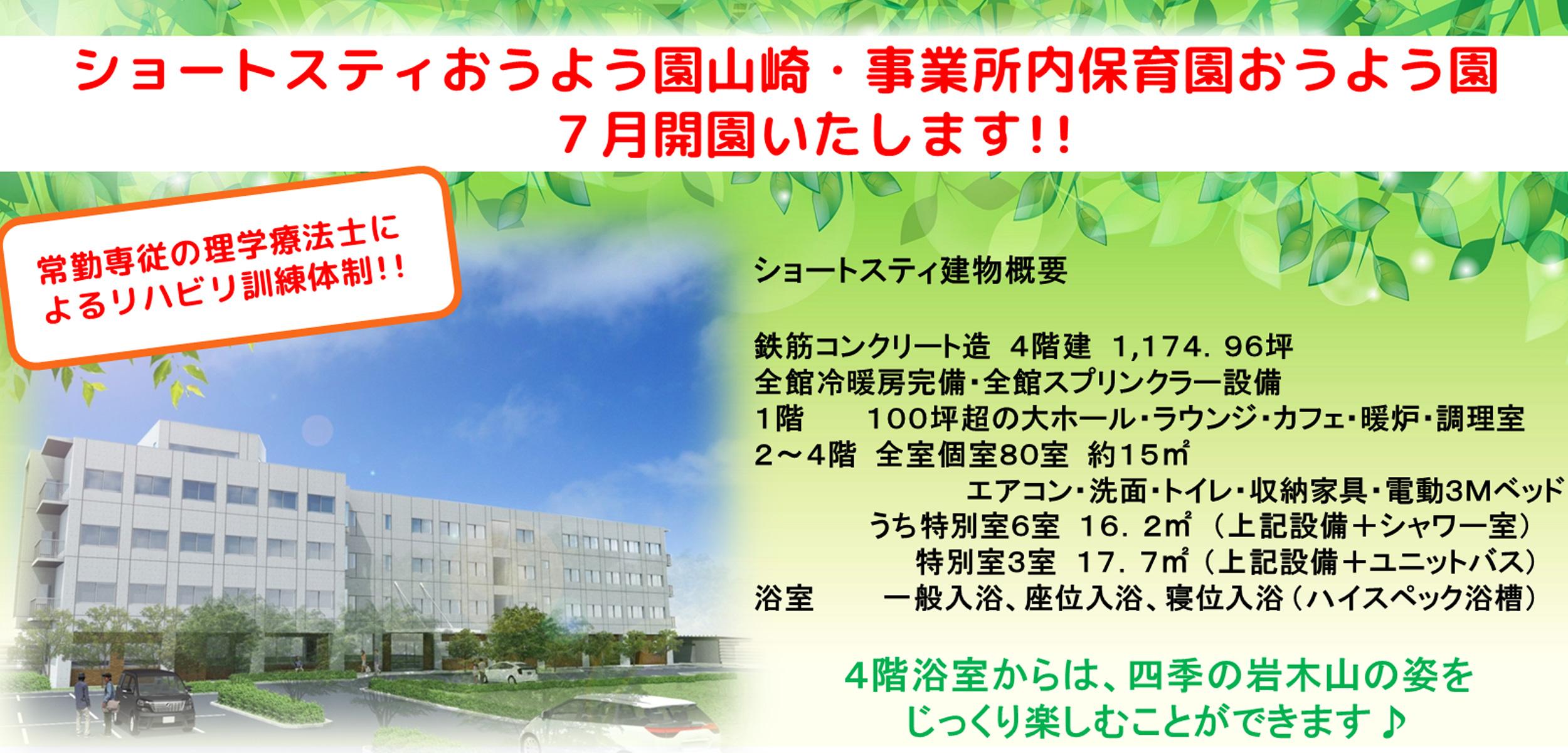 ショートスティおうよう園山崎・事業所内おうよう園7月開園!!