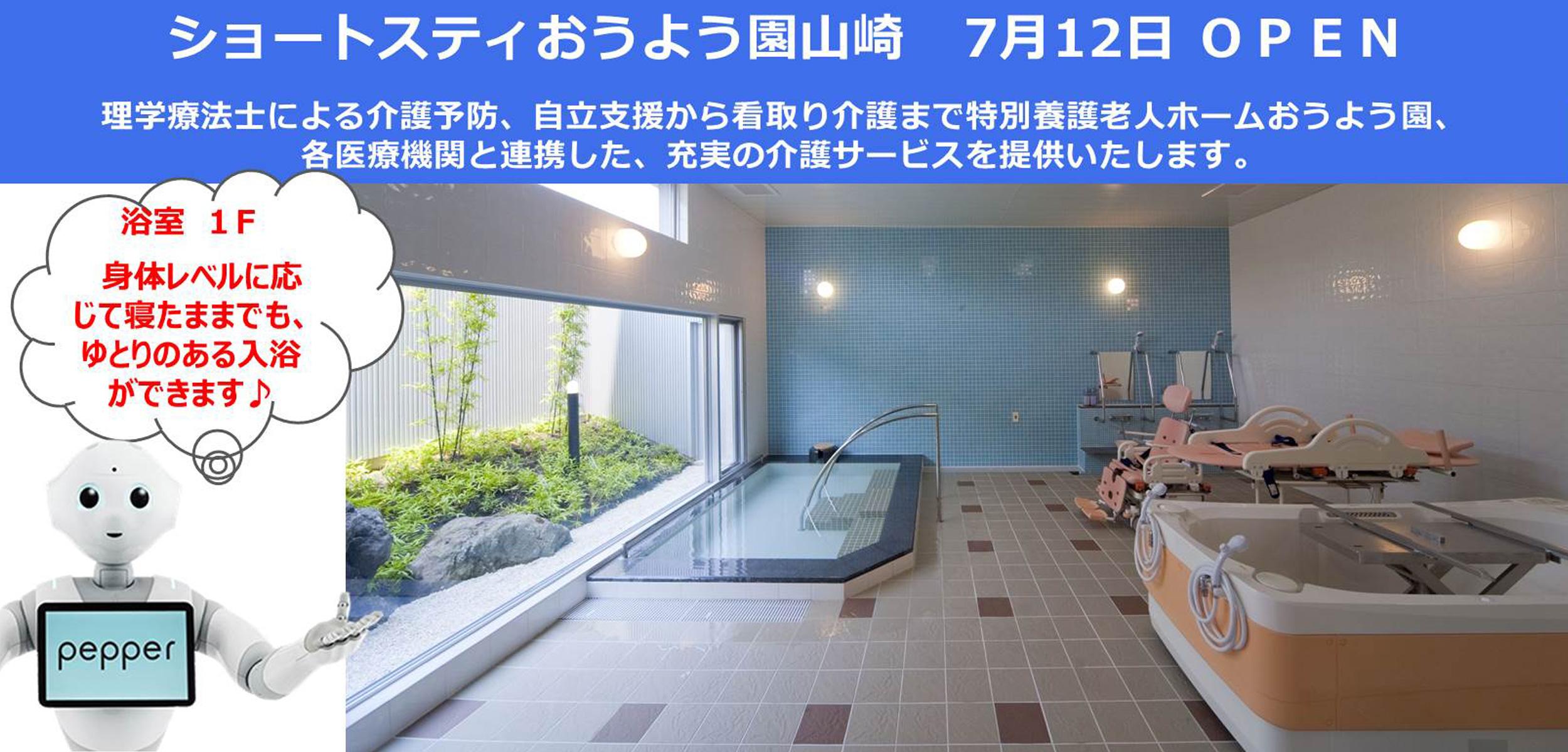 ショートスティおうよう園山崎、寝たままでもゆとりのある入浴ができます