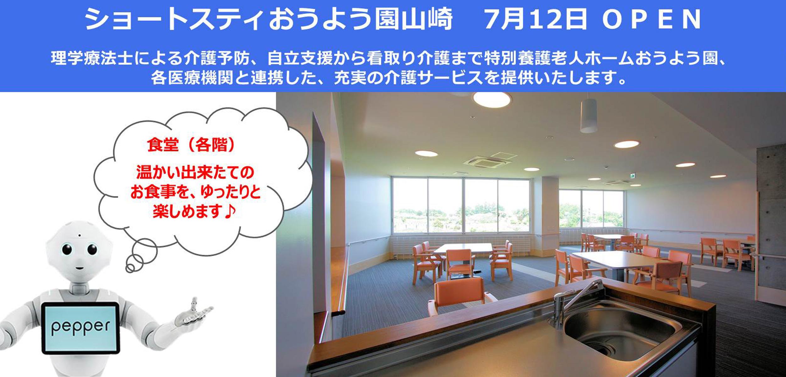 ショートスティおうよう園山崎、食堂では出来たての食事をゆったりと楽しめます