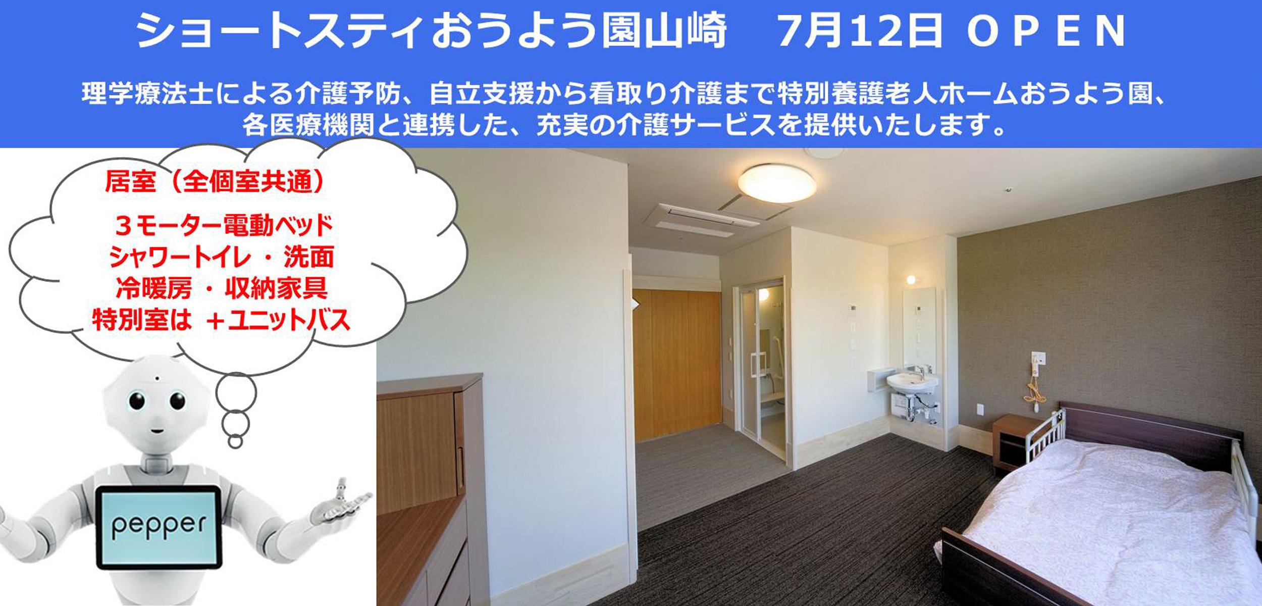 ショートスティおうよう園山崎、居室はシャワートイレ、冷暖房等付き