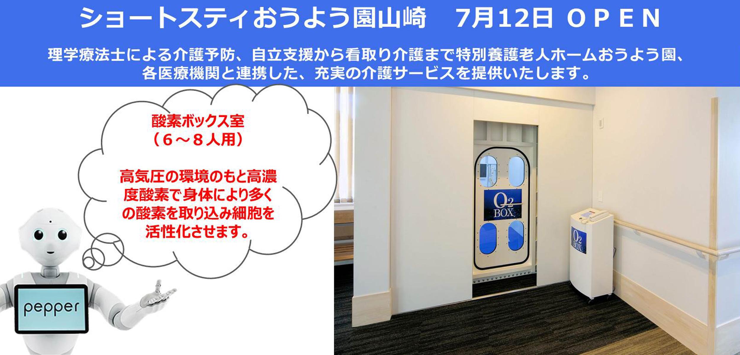 ショートスティおうよう園山崎、酸素ボックス室