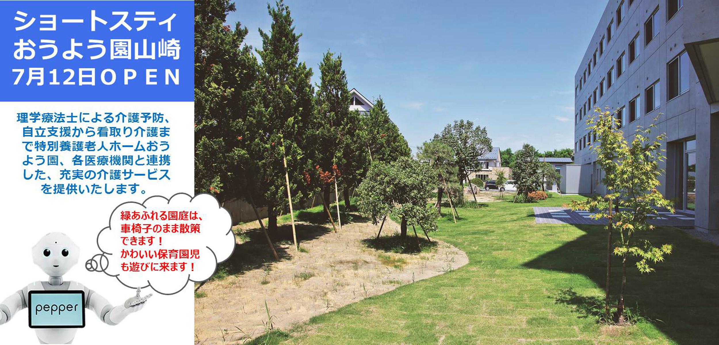 ショートスティおうよう園山崎 緑あふれる園庭