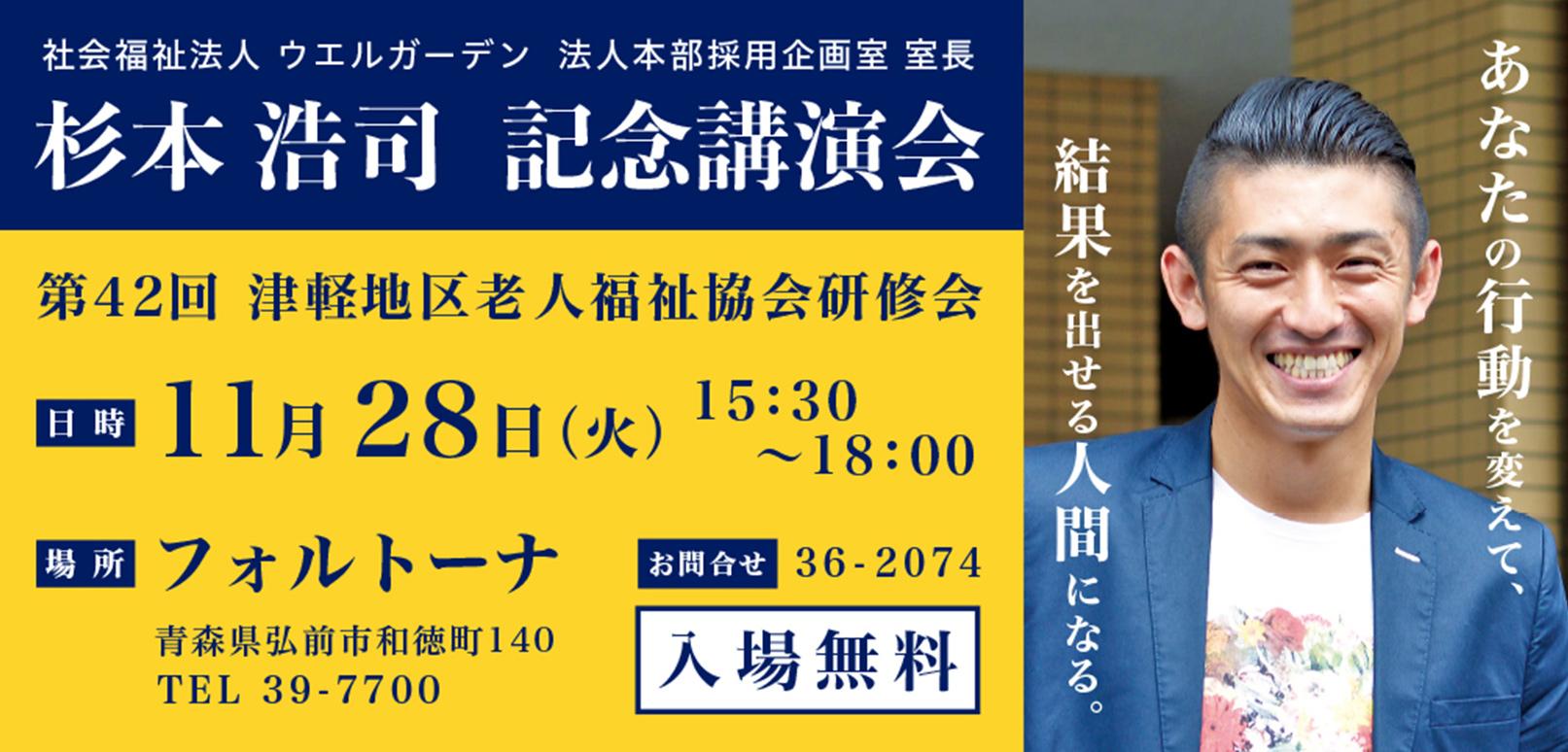 津軽地区老人福祉協会研修会