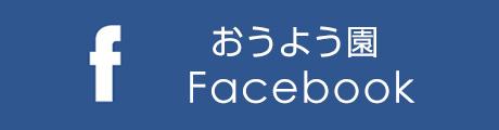 おうよう園facebook
