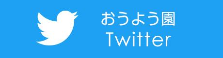 おうよう園Twitter