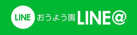 おうよう園LINE