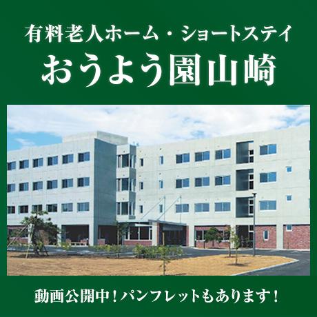 有料老人ホーム・ショートステイおうよう園山崎