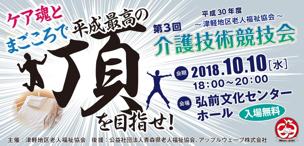 第3回 津軽地区老人福祉協会 介護技術競技会