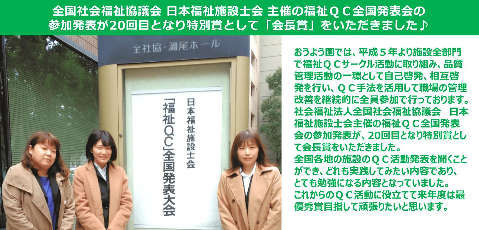 有料老人ホームおうよう園山崎 全国QC