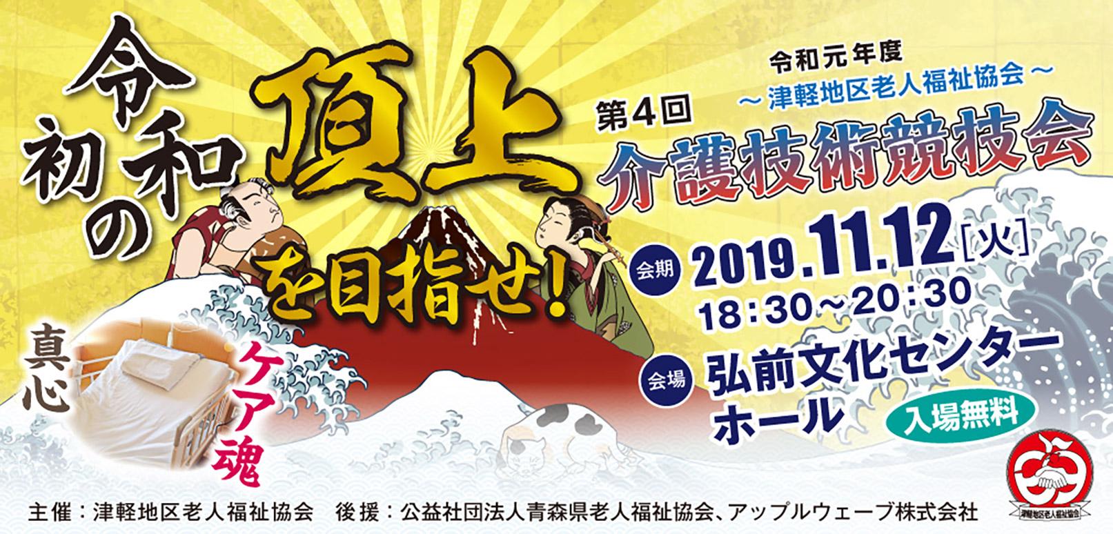 津軽地区老人福祉協会 第4回 介護技術競技会